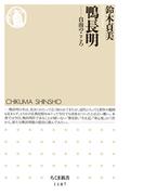 鴨長明 ──自由のこころ(ちくま新書)