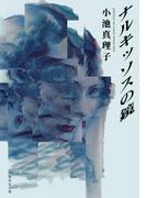 ナルキッソスの鏡(集英社文庫)