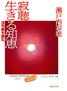 寂聴生きる知恵 法句経を読む(集英社文庫)
