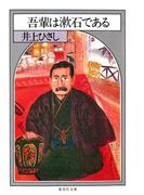 吾輩は漱石である(集英社文庫)