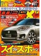 ニューモデルマガジンX 2016年7月号