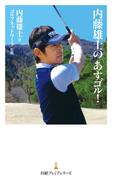 内藤雄士の「あすゴル!」