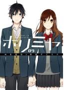 ホリミヤ 9巻(Gファンタジーコミックス)