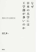 なぜ日本の大学には工学部が多いのか 理系大学の近現代史