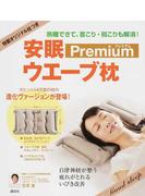 安眠ウエーブ枕プレミアム 熟睡できて、首こり・肩こりも解消! 特製オリジナル枕つき