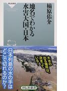 地名でわかる水害大国・日本