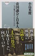 帝国議会と日本人 なぜ、戦争を止められなかったのか