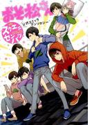 おそ松さん公式コミックアンソロジー〜スクエニセンバツ〜 (G FANTASY COMICS)