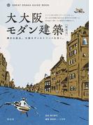 大大阪モダン建築 GREAT OSAKA GUIDE BOOK 輝きの原点。大阪モダンストリートを歩く。 新装版