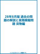 28年8月版 過去の問題の解説と実践模擬問題 貨物編