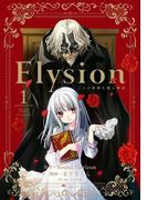 【全1-2セット】Elysion 二つの楽園を廻る物語(あすかコミックスDX)