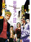 新宿セブン(3)
