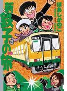 新・鉄子の旅 3(IKKI コミックス)