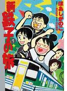 新・鉄子の旅 1(IKKI コミックス)