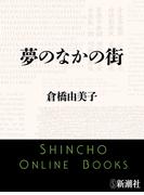 夢のなかの街(新潮文庫)(新潮文庫)