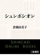 シュンポシオン(新潮文庫)(新潮文庫)