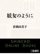 妖女のように(新潮文庫)(新潮文庫)