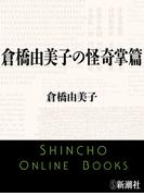 倉橋由美子の怪奇掌篇(新潮文庫)(新潮文庫)