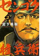 センゴク権兵衛(2)