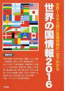世界の国情報 2016 世界196カ国の基礎情報が一目でわかる