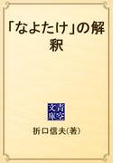 「なよたけ」の解釈(青空文庫)