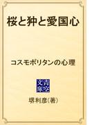 桜と狆と愛国心 コスモポリタンの心理(青空文庫)