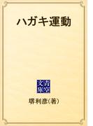 ハガキ運動(青空文庫)