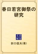 春日若宮御祭の研究(青空文庫)