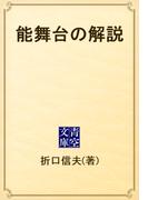 能舞台の解説(青空文庫)