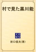 村で見た黒川能(青空文庫)