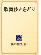 歌舞伎とをどり(青空文庫)