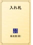 入れ札(青空文庫)