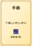 手紙 (「美しい村」ノオト)(青空文庫)