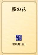 萩の花(青空文庫)
