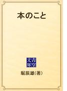 本のこと(青空文庫)