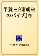 甲賀三郎『琥珀のパイプ』序(青空文庫)