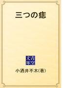 三つの痣(青空文庫)