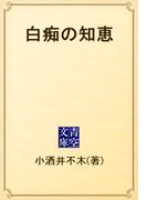 白痴の知恵(青空文庫)