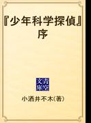 『少年科学探偵』序(青空文庫)
