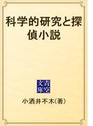 科学的研究と探偵小説(青空文庫)