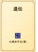 遺伝(青空文庫)