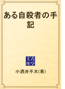 ある自殺者の手記(青空文庫)