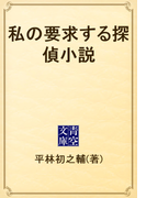私の要求する探偵小説(青空文庫)