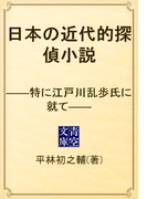 日本の近代的探偵小説 ――特に江戸川乱歩氏に就て――(青空文庫)