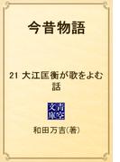 今昔物語 21 大江匡衡が歌をよむ話(青空文庫)
