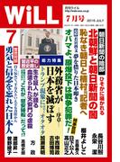 月刊WiLL 2016年 7月号