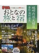おとなの旅と宿 城崎・丹後・天橋立 香住・湯村温泉 2016