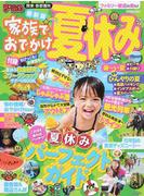 家族でおでかけ夏休み 関東・首都圏発 2016