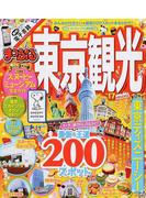 東京観光 mini '17