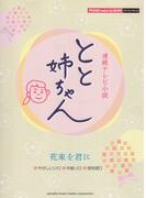 NHK連続テレビ小説「とと姉ちゃん」花束を君に